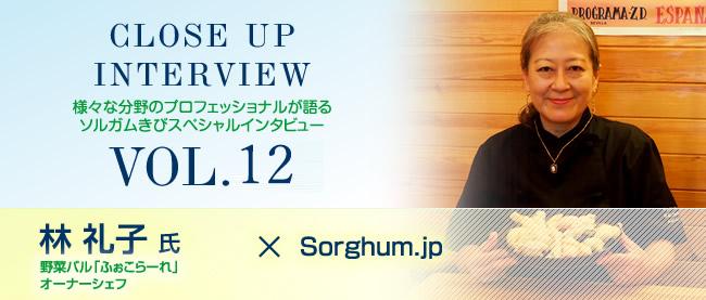 クローズアップインタビュー Vol.12 林 礼子氏(野菜バル「ふぉこらーれ」オーナーシェフ) × Sorghum.jp
