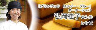 「ブランジュリ ロワゾー・ブルー」 オーナーシェフ 弘岡桂子さんのレシピ