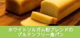 ホワイトソルガム粉ブレンドのグルテンフリー食パン