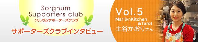 ソルガムきびサポーターズクラブ Vol.5 インタビュー<br>MarilynKitchen & Tarot 土谷かおりさん