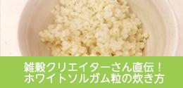 雑穀クリエイターさん直伝!ホワイトソルガム粒の炊き方
