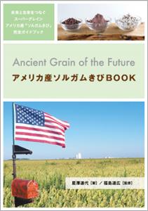 新刊『Ancient Grain of the Future アメリカ産ソルガムきびBOOK』
