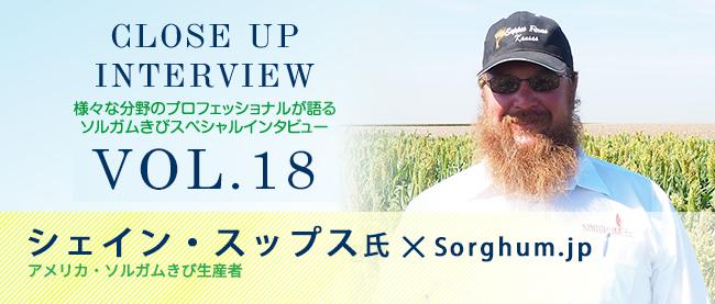 クローズアップインタビューVol.18 <br>シェイン・スップス氏(アメリカ・ソルガムきび生産者) ×Sorghum.jp