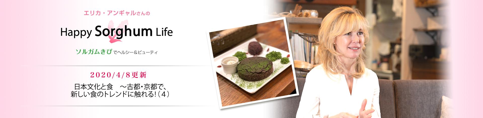 日本文化と食 ~古都・京都で、新しい食のトレンドに触れる!(4)
