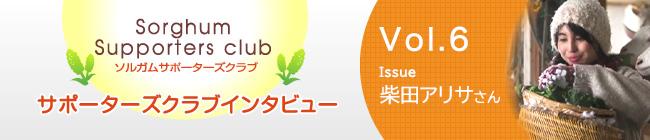 ソルガムきびサポーターズクラブ Vol.6 インタビュー Issue 柴田アリサさん