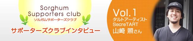 ソルガムきびサポーターズクラブ Vol.1 インタビュー タルトアーティスト・SecreTART 山崎 照さん