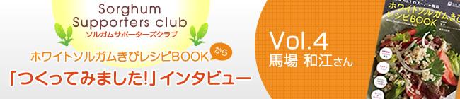 ソルガムきびレシピBOOKからつくってみましたインタビュー Vol.04