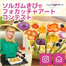 エリカ・アンギャルさんのHappy Sorghum Life 特別イベント 「ソルガムきびでフォカッチャアートコンテスト」
