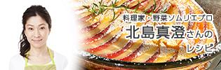 料理家・野菜ソムリエプロ 北島真澄子さんのレシピ