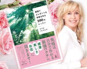 エリカ・アンギャルさん連載コラム:~スタッフからのお知らせ~ 最新著書『最強でエレガントな免疫を作る100のレッスン』発売のお知らせ