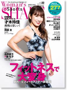 ウーマンズ・シェイプ&スポーツ 6月号増刊