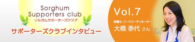 ソルガムきびサポーターズクラブ Vol.7 インタビュー<br> 栄養士・フードコーディネーター 大橋泰代さん