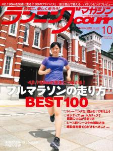 ランニング月刊雑誌『クリール10月号』