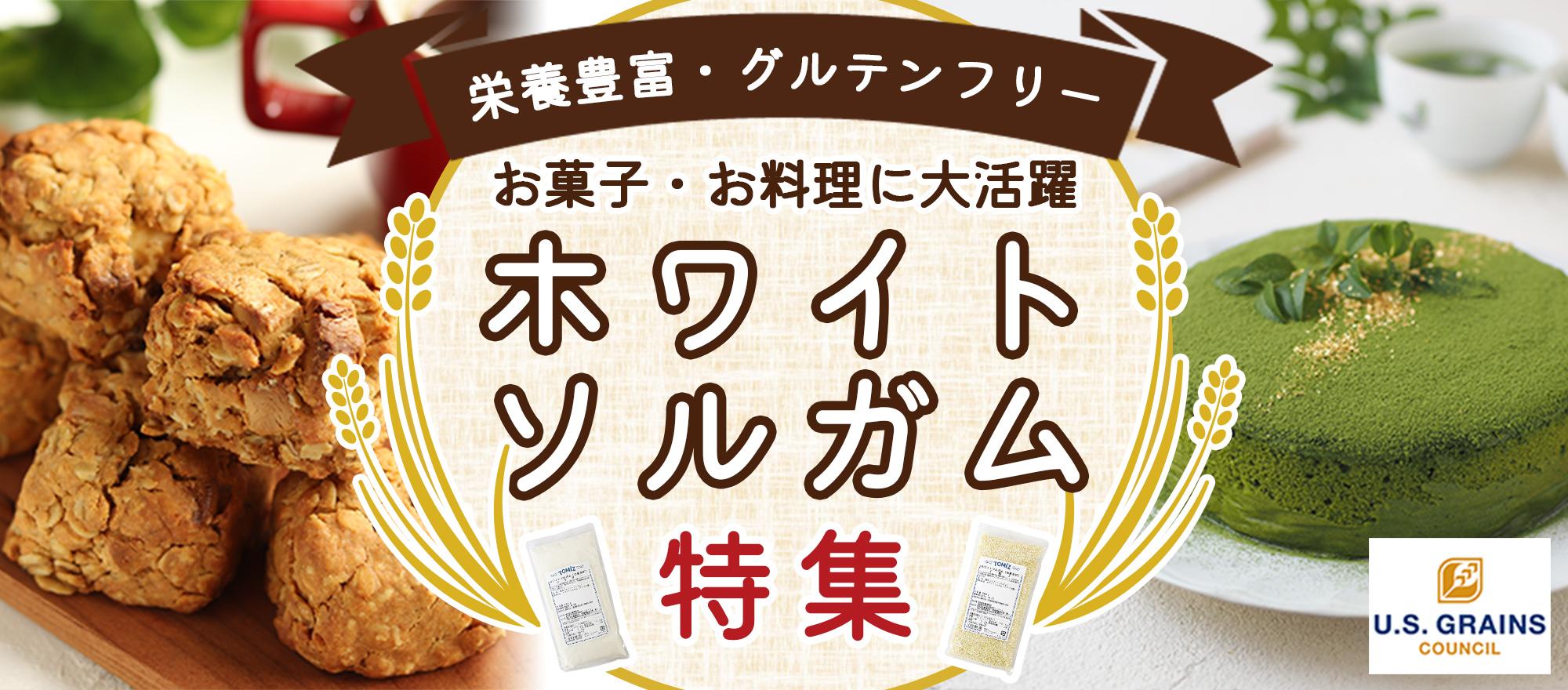富澤商店の公式WEBサイトに、アメリカ産ソルガムきび特集ページがオープン